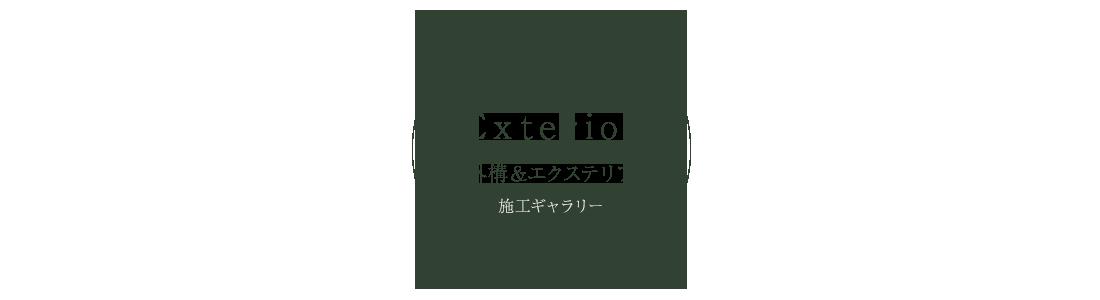 外構&エクステリア