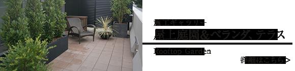 results_rooftopgarden_bannar_sp